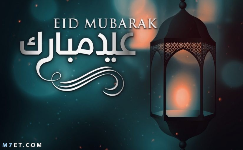 The most beautiful pictures of Eid Al-Fitr 2021