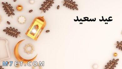 Photo of صور تهنئة عيد الفطر المبارك 2021 للأهل والاصدقاء