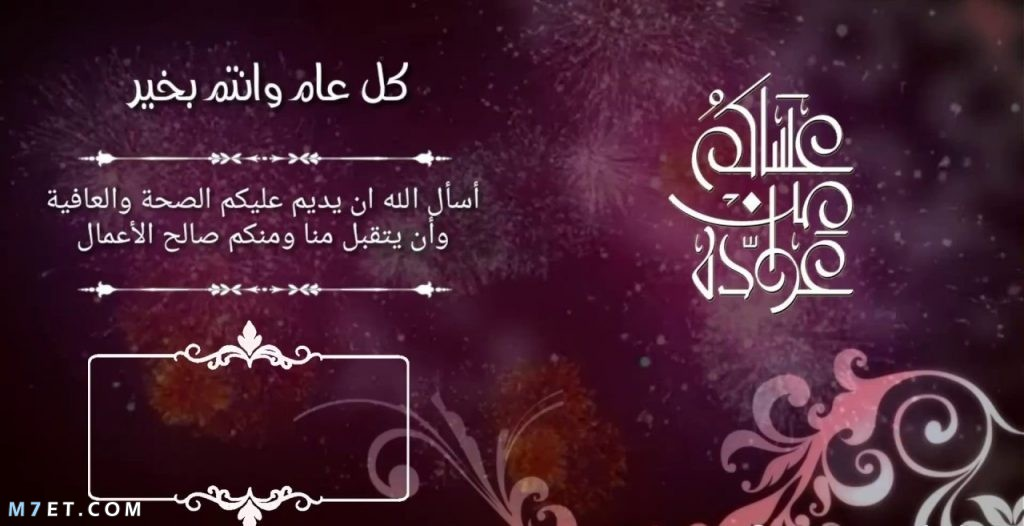 Pictures of Eid Al-Fitr 2021 for congratulations and blessings
