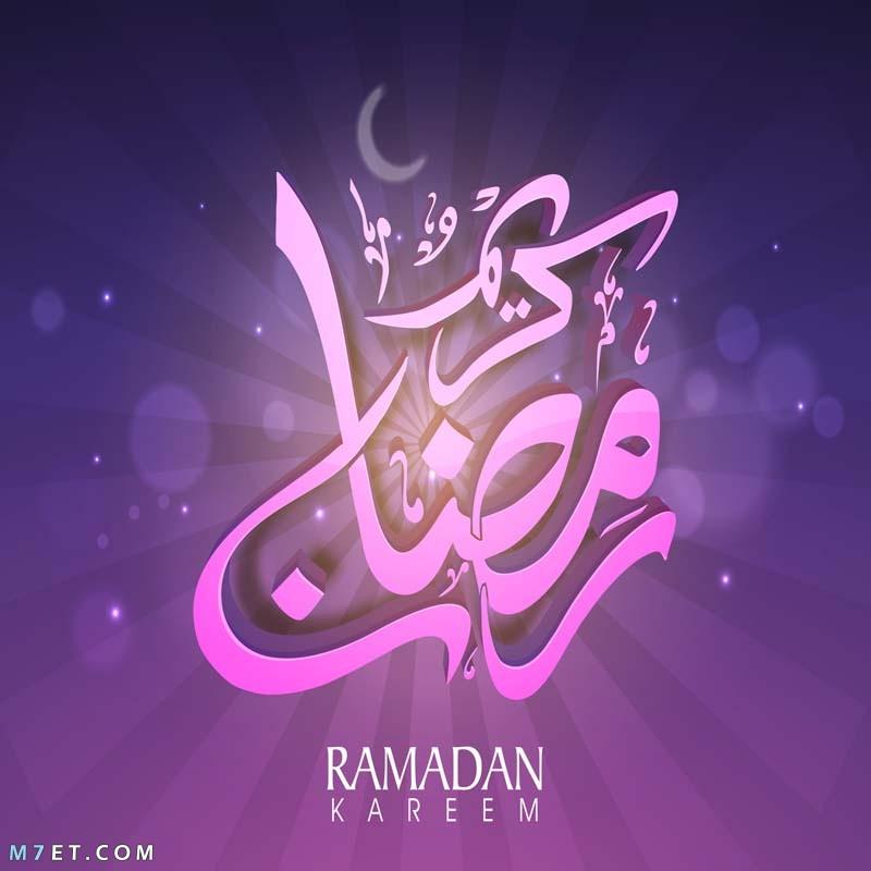 صور بروفايل وكفرات شهر رمضان 2021