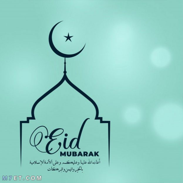 Pictures of Eid al-Fitr