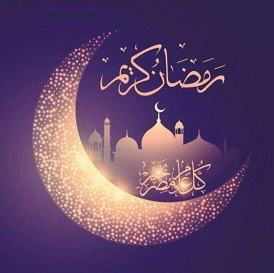عبارات رمضانية قصيرة 2021 اجمل صور تهنئة