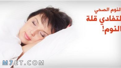 Photo of أفضل وقت النوم الصحي صحيًا وعلميًا