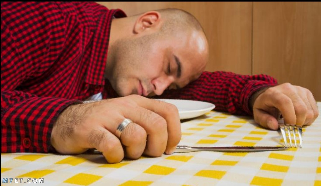 اسباب النوم بعد الاكل