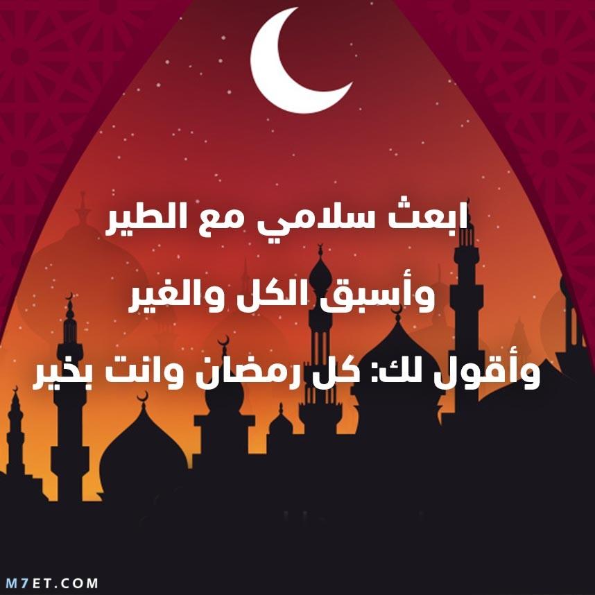 عبارات رمضانية قصيرة 2021
