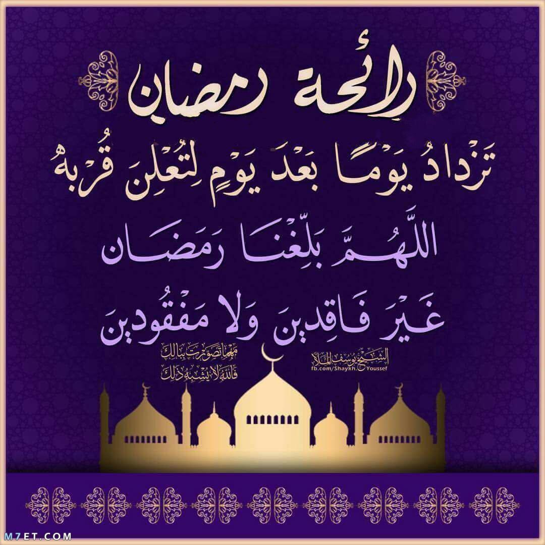 مسجات رمضان