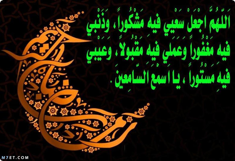 أدعية شهر رمضان 2021