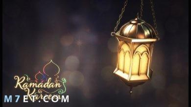 Photo of عبارات رمضانية قصيرة 2021 اجمل صور تهنئة