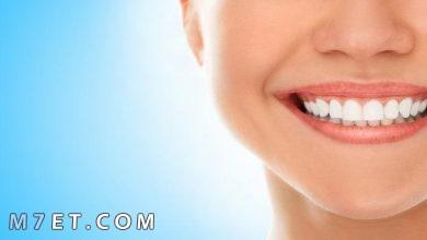 Photo of كيفية المحافظة على الاسنان من التسوس