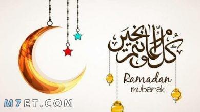 Photo of تهنئة رمضان 2021 واجمل الادعيه لشهر رمضان المبارك