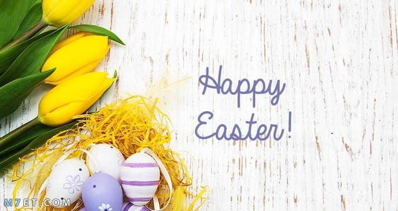 عيد الربيع | صور تهنئة | بروفايل فيس بوك | Happy Easter