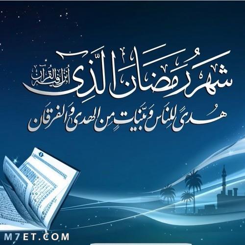شهر رمضان الذي أُنزل فيه القرآن | صور 2021