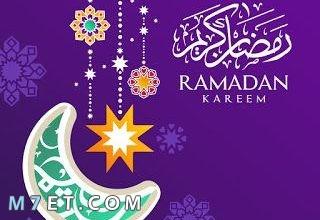 Photo of بوستات رمضان وصور للفيس بوك جديدة 2021