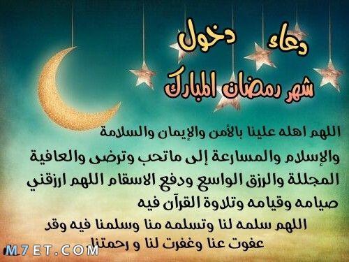دعاء دخول شهر رمضان 2021