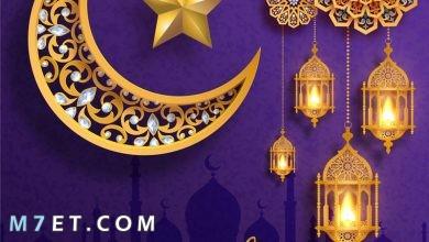 Photo of بوستات رمضان | احلى منشورات 2021 عن قرب رمضان