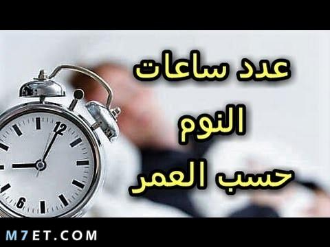 وقت النوم الصحي