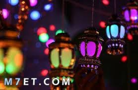 فانوس شهر رمضان 2021