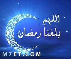 اللهمّ بلغنا رمضان 2021