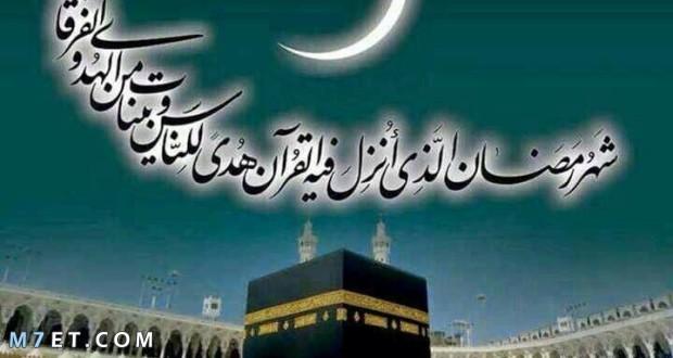 شهر رمضان الذي أنزل فيه القران | صورة كفر فيس بوك 2021