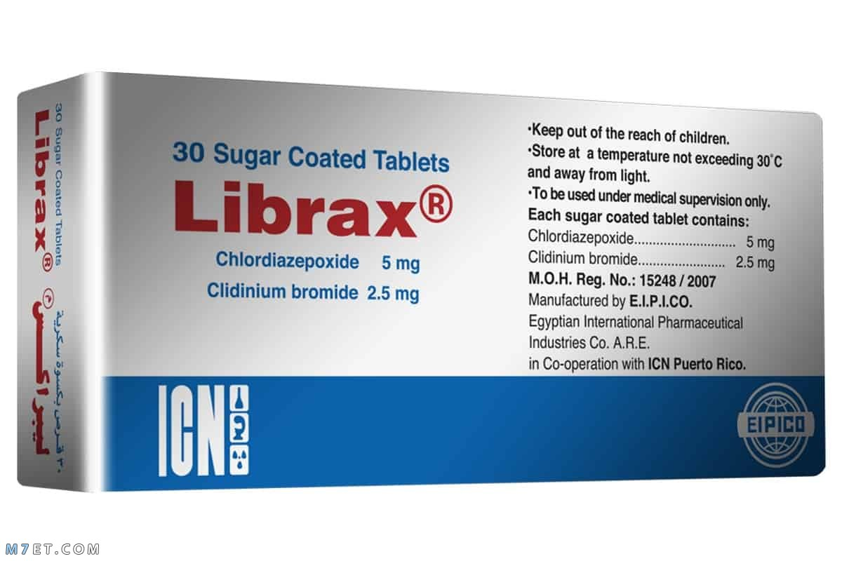 دواء ليبراكس