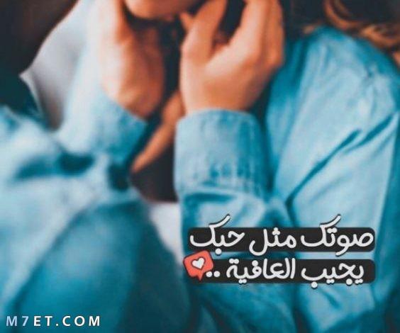 صوتك يجيب العافية مثل قلبك اجمل صور حب