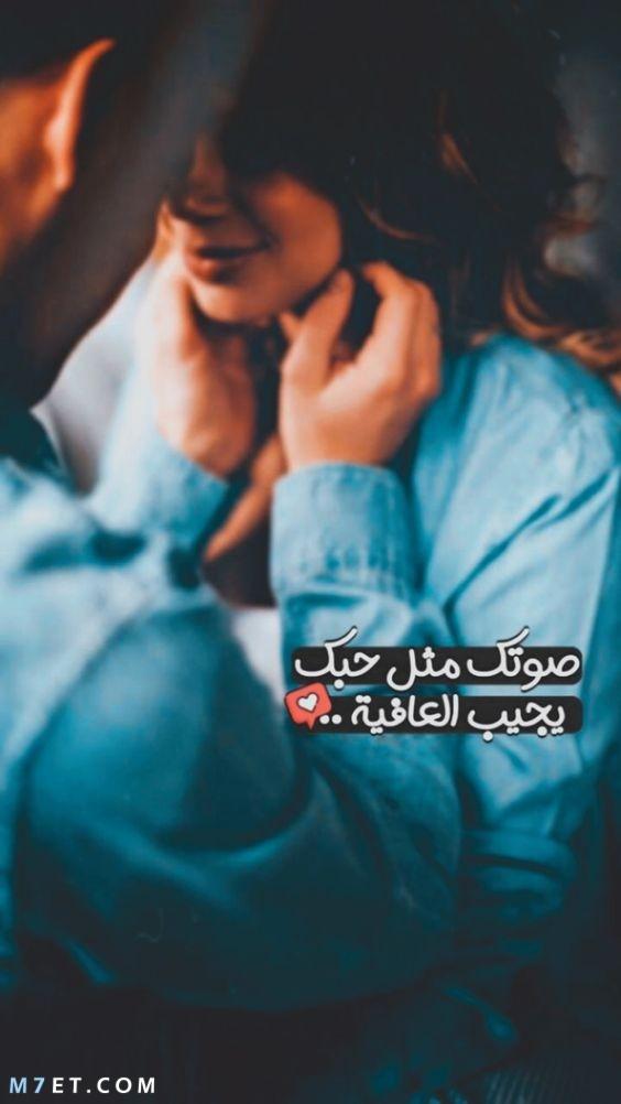 صوتك يجيب العافية مثل قلبك