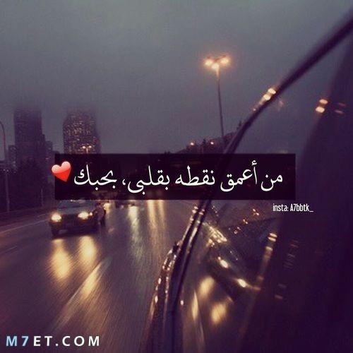 احبك من كل قلبي