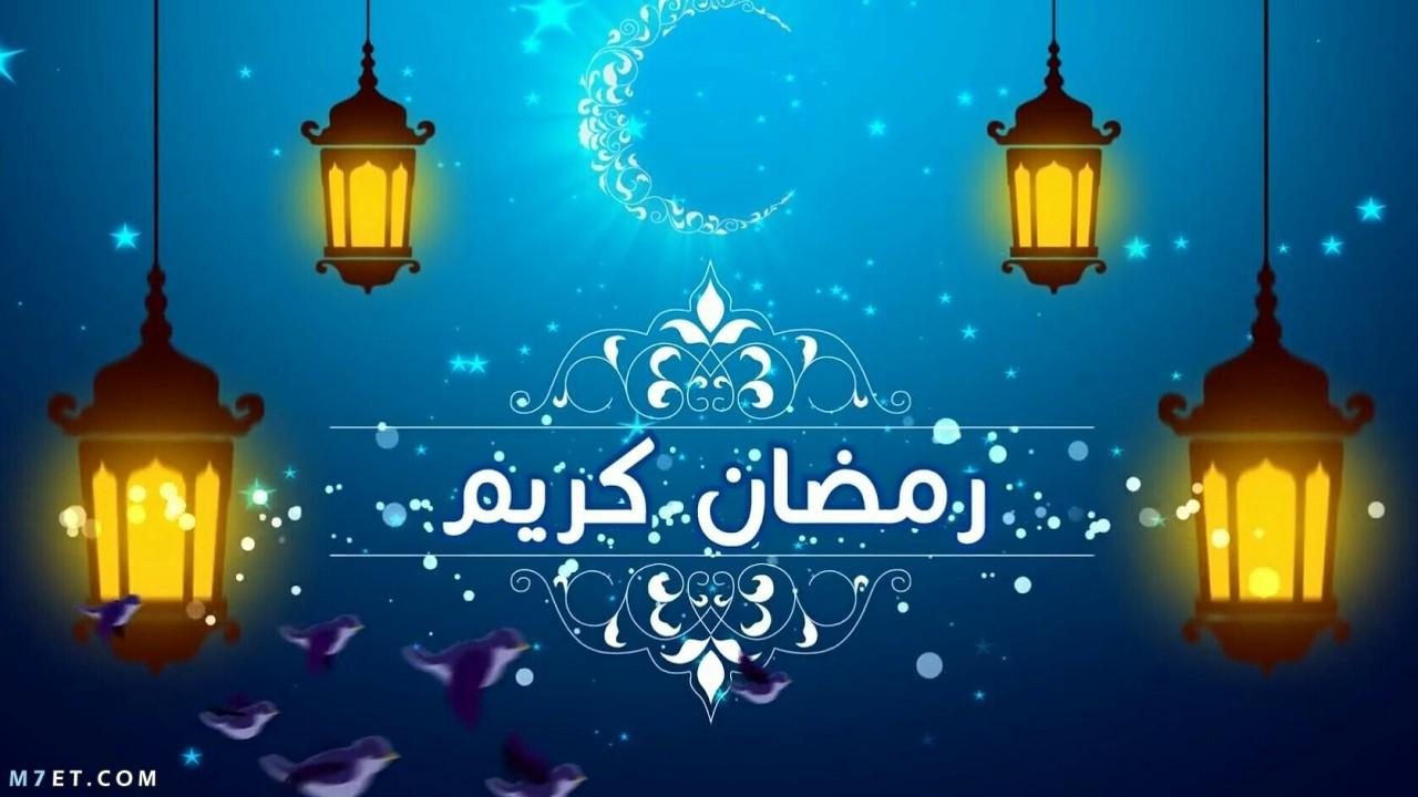 شهر رمضان الكريم 2021