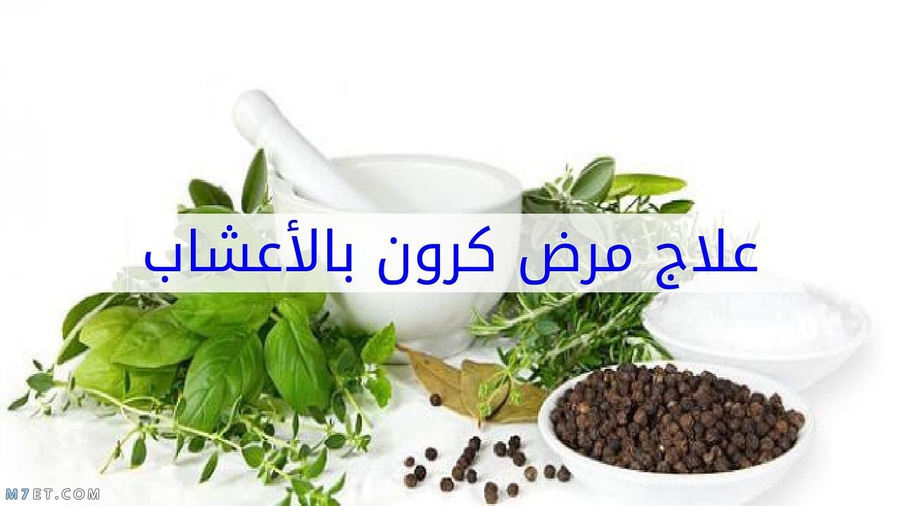 علاج داء كرون بالأعشاب
