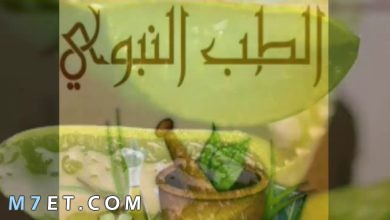 Photo of أشهر وصفات الطب البديل بالتفصيل