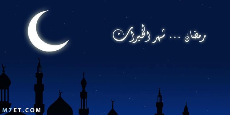 صور أدعية وتهنئة بحلول شهر رمضان 2021