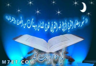 تهنئة شهر رمضان 2021