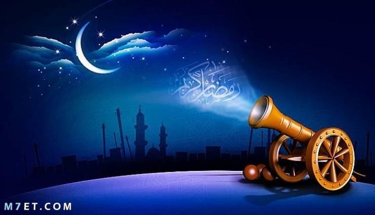 مدفع شهر رمضان 2021