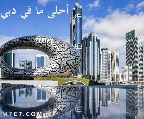 أحلى ما في دبي