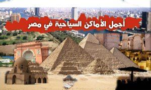أفضل أماكن السياحة في القاهرة لعام 2021