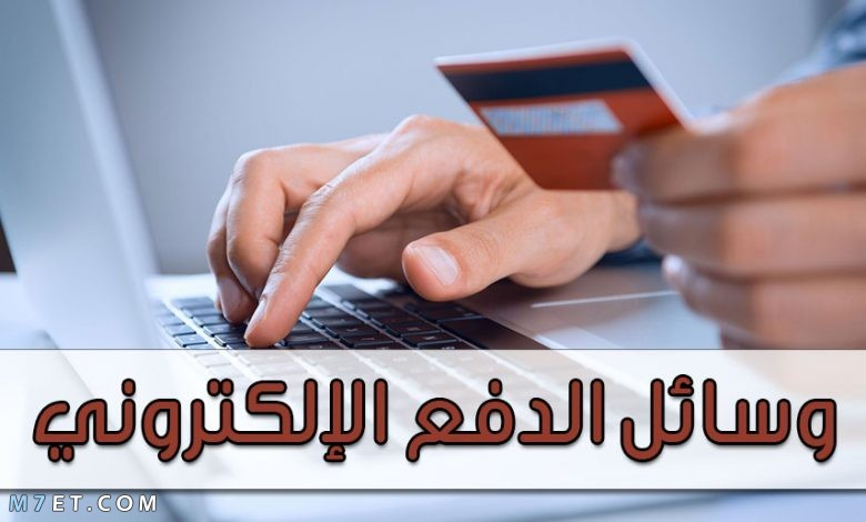 أنواع وسائل الدفع الإلكتروني
