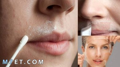 Photo of طريقة ازالة شعر الوجه في المنزل