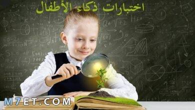 Photo of اختبارات ذكاء الاطفال