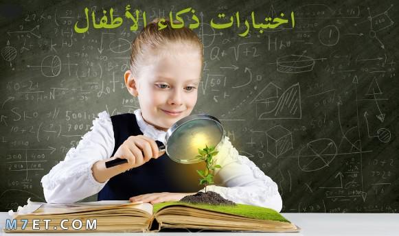 اختبارات ذكاء الأطفال
