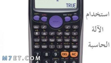 Photo of استخدام الآلة الحاسبة