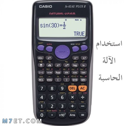 استخدام الآلة الحاسبة