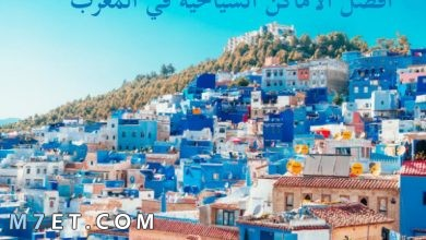 Photo of أجمل مدن المغرب |  5 من اروع المدن السياحية بالمغرب