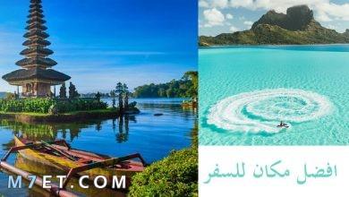 Photo of افضل مكان للسفر والاستمتاع بعطلة جميلة