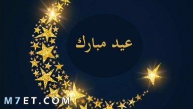 Photo of العيد يوم كام