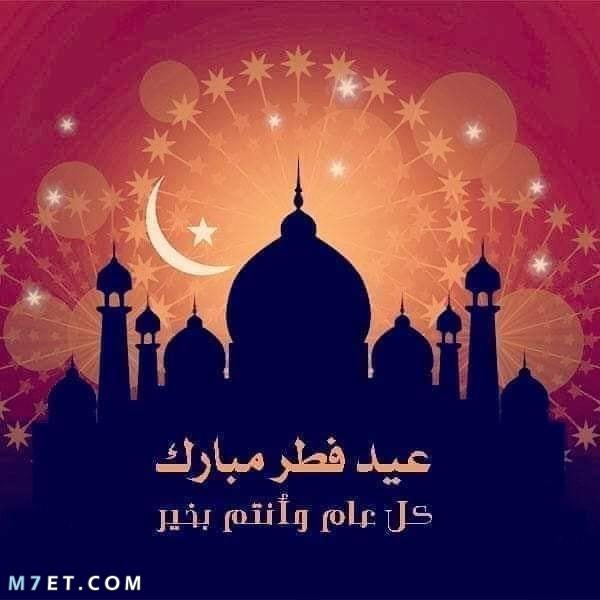 تكبيرات العيد في مصر