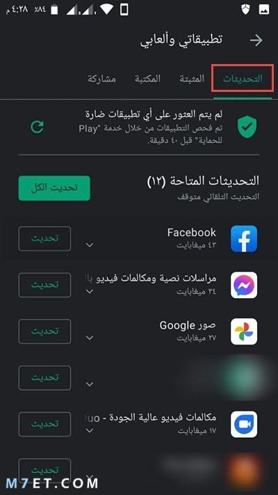 تحديث التطبيقات