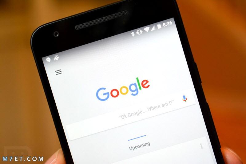 تطبيق جوجل