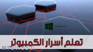Photo of تعلم أسرار الكمبيوتر كالمحترفين 2021