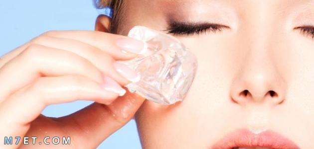 فوائد الثلج للعين