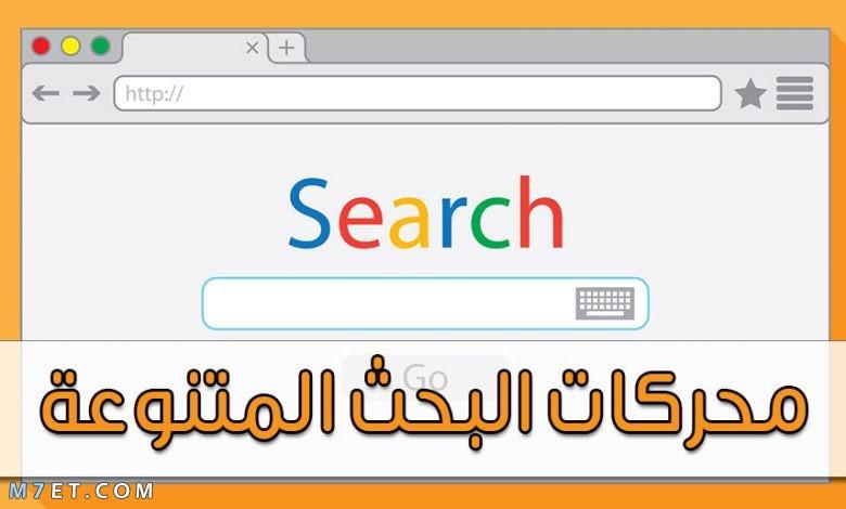 جميع محركات البحث التي يمكنك استخدامها بدلاً من جوجل